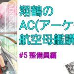 #5 翔鶴のAC(アーケード)航空母艦講座 整備員編