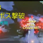 【AC】5-3-B高速ボス撃破で効率良く戦果を稼ごう!!