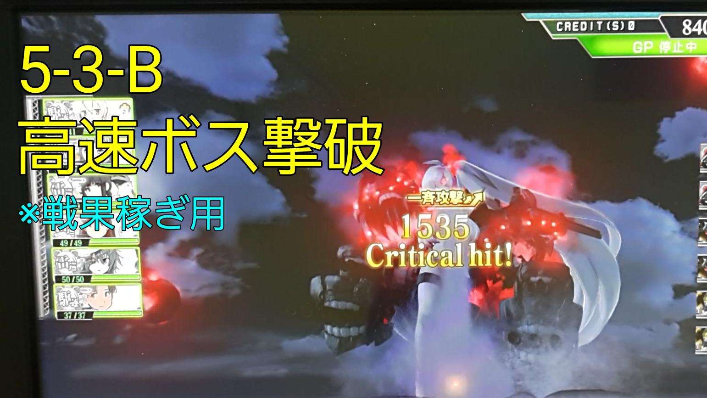【AC】5-3-B高速ボス撃破で効率良く戦果を稼ごう!! ※4/30更新