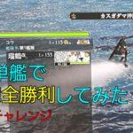 【AC】4-4瑞鶴単艦チャレンジ!!