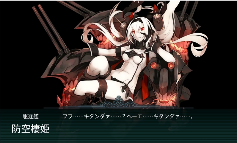【AC】装甲333の防空棲姫を撃破する方法