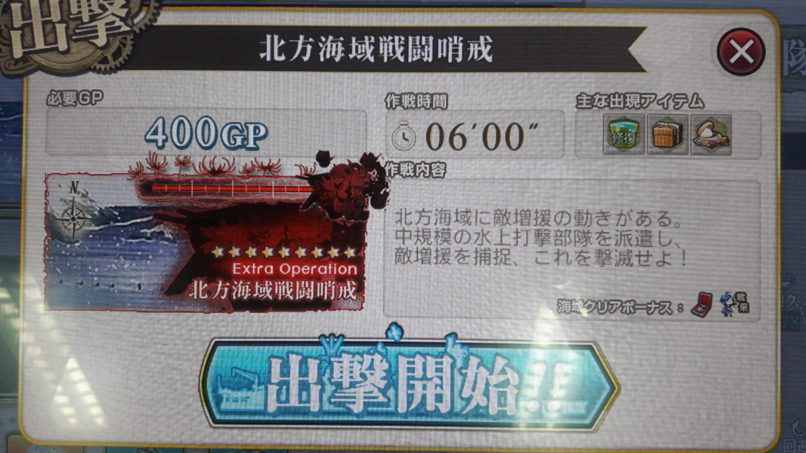 【AC】北方海域戦闘哨戒(3-5) 攻略