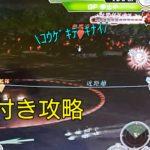 【AC】張り付き戦術でボスを攻略しよう!!