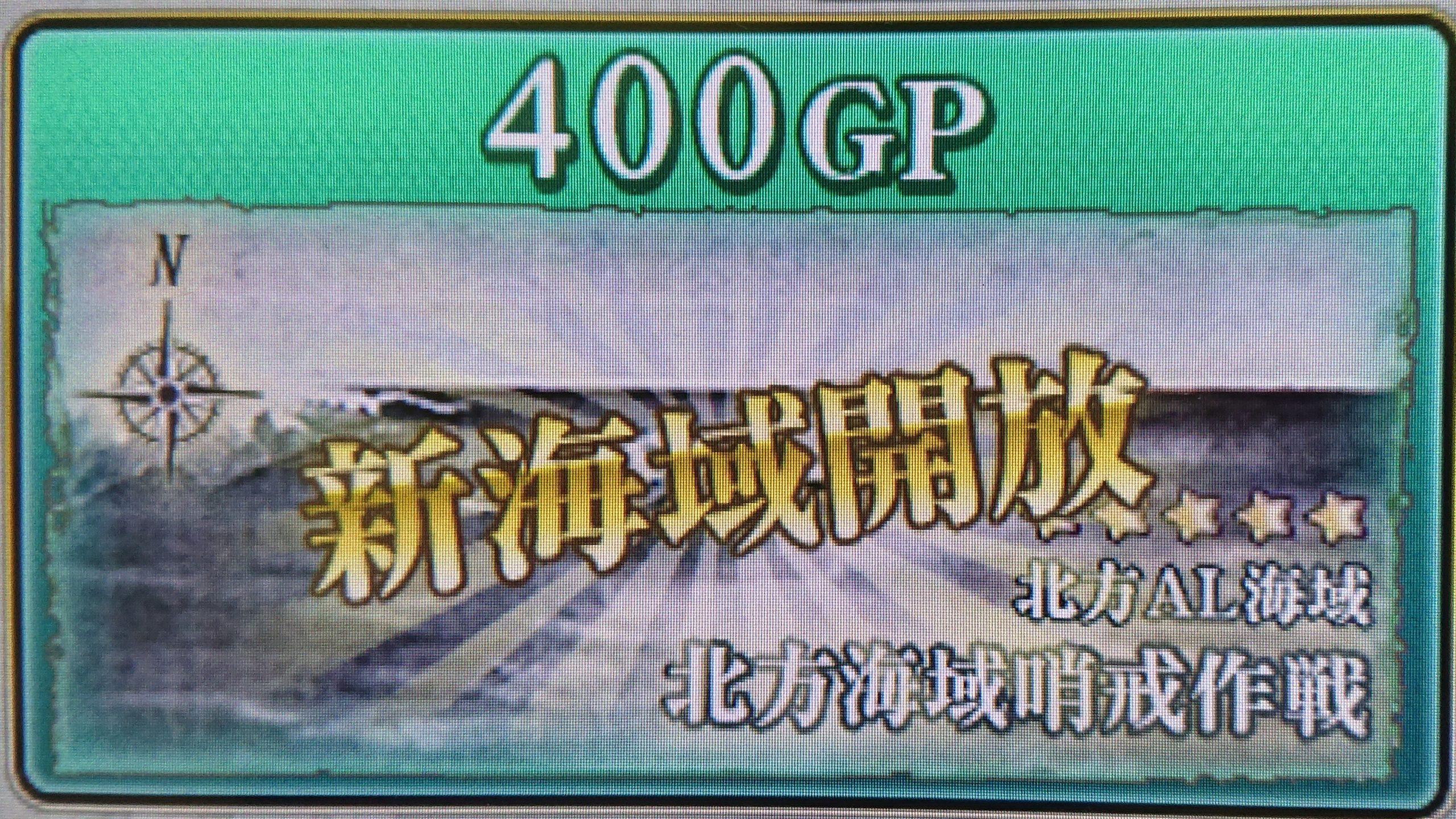 【AC】E1 北方海域哨戒作戦 攻略 ※3/6更新