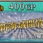 【AC】E2 抜錨!北方輸送部隊 攻略 ※3/3更新