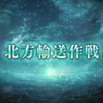 【AC】北方輸送作戦の詳細情報が公開!