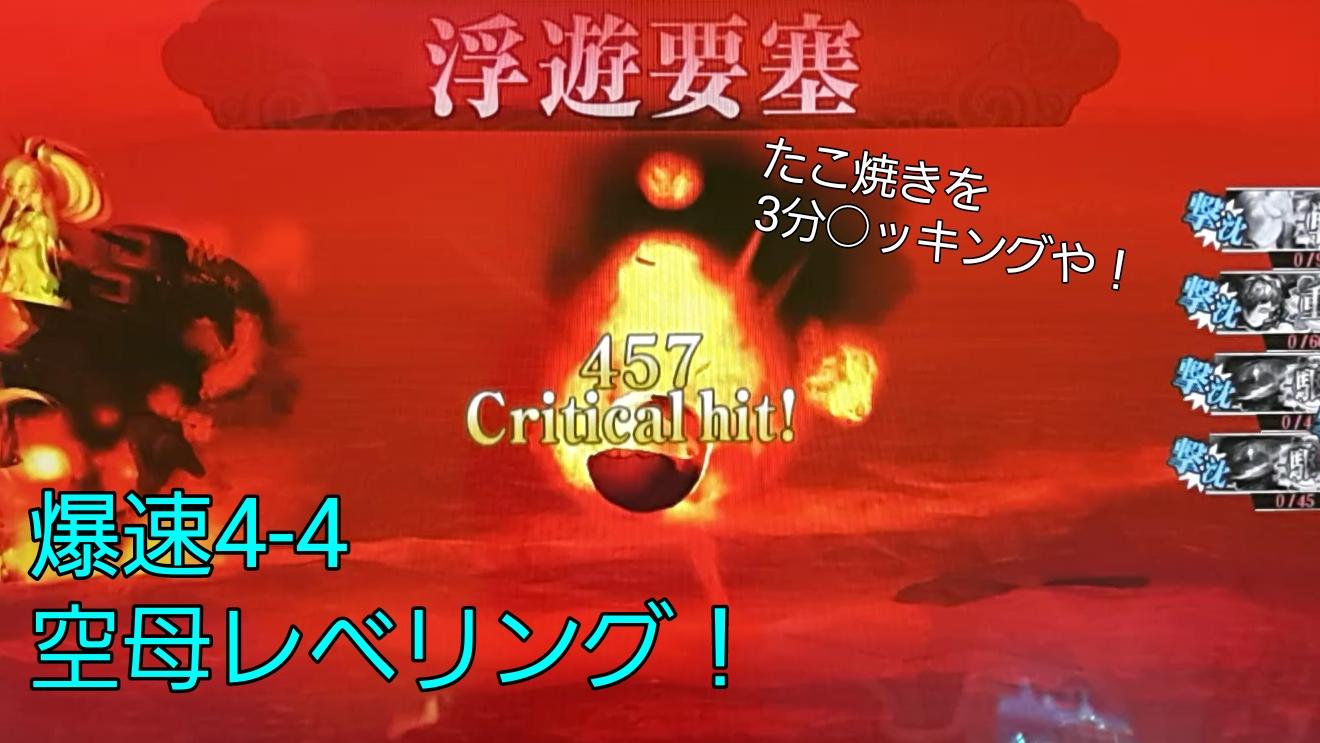 【AC】爆速!4-4空母レベリング!! -プレイ動画-