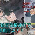 【AC】マップ航空攻撃連打で4-5攻略! -プレイ動画-