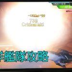 【AC】第二次サーモン沖海戦(5-5) 駆逐1雷巡3航巡2 -プレイ動画-
