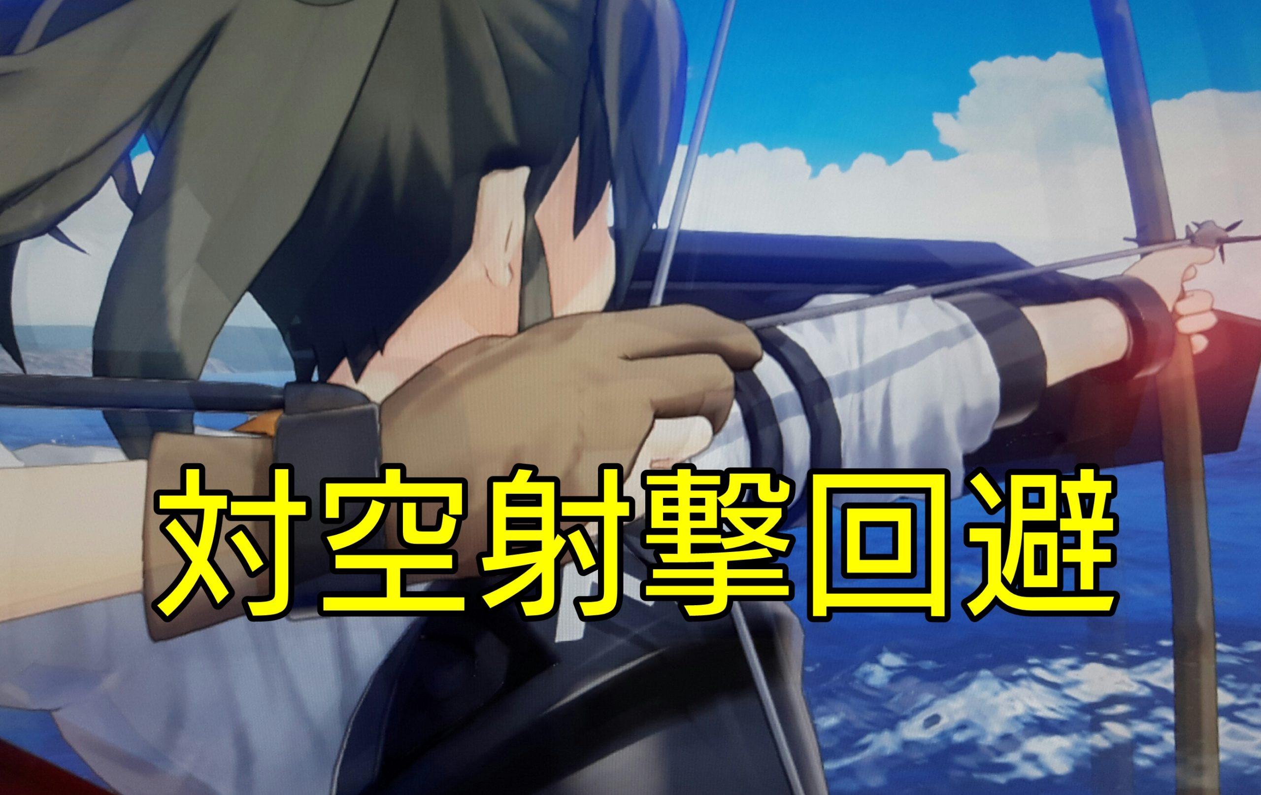 【AC】対空射撃回避システムまとめ
