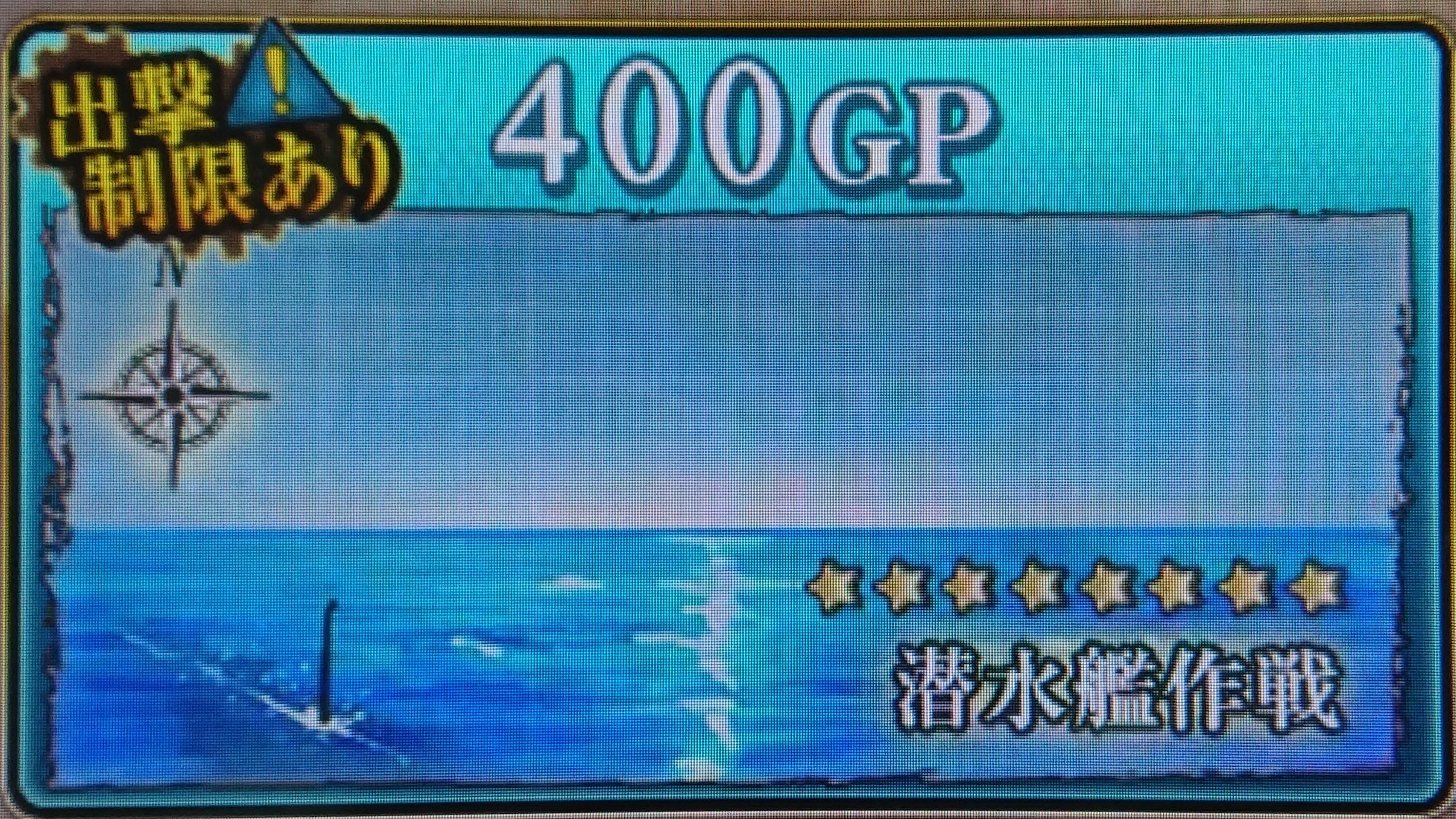 【AC】潜水艦作戦(6-1)攻略