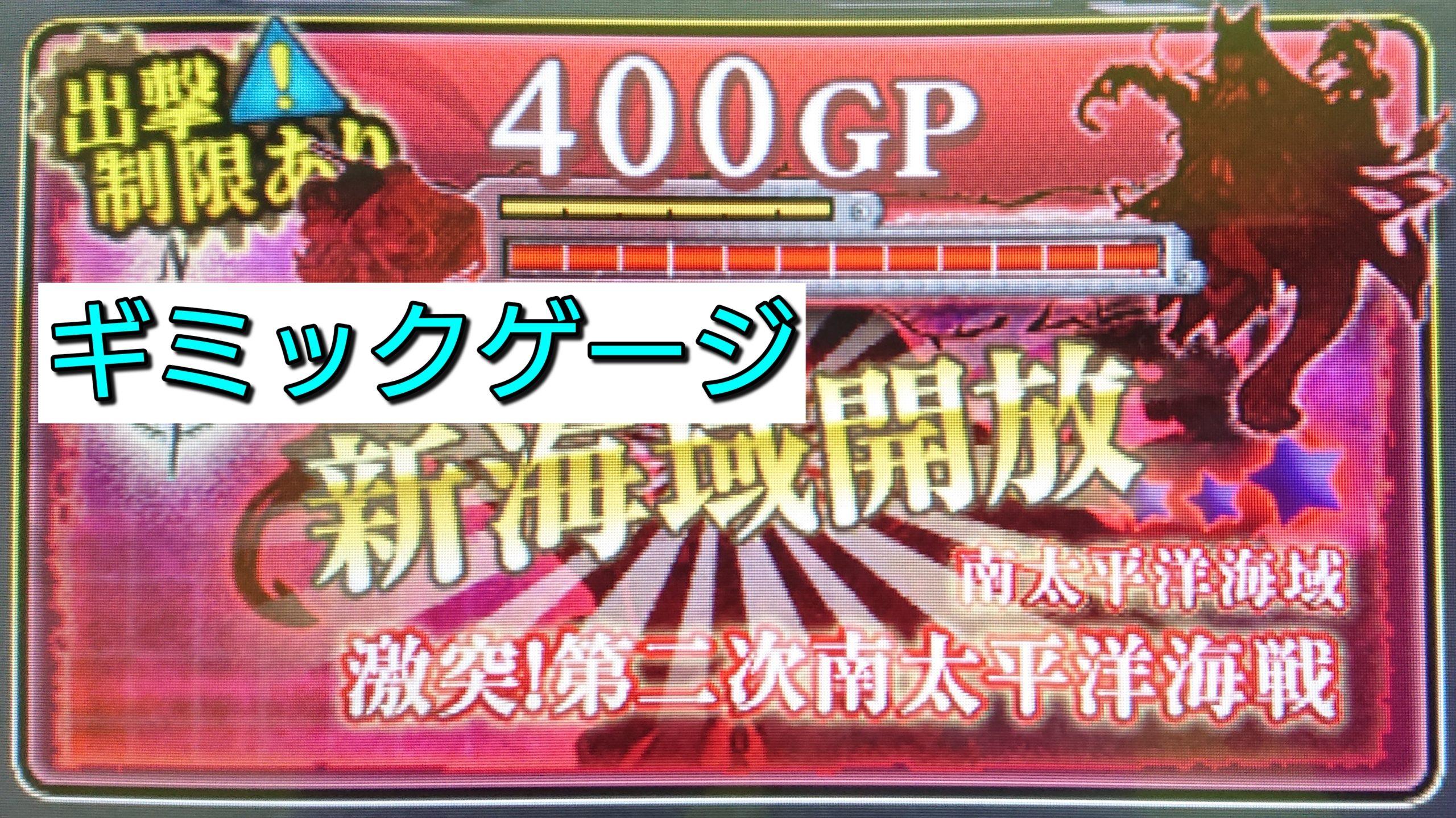 【AC】E2-1 激突!第二次南太平洋海戦(甲作戦)ギミックゲージ攻略
