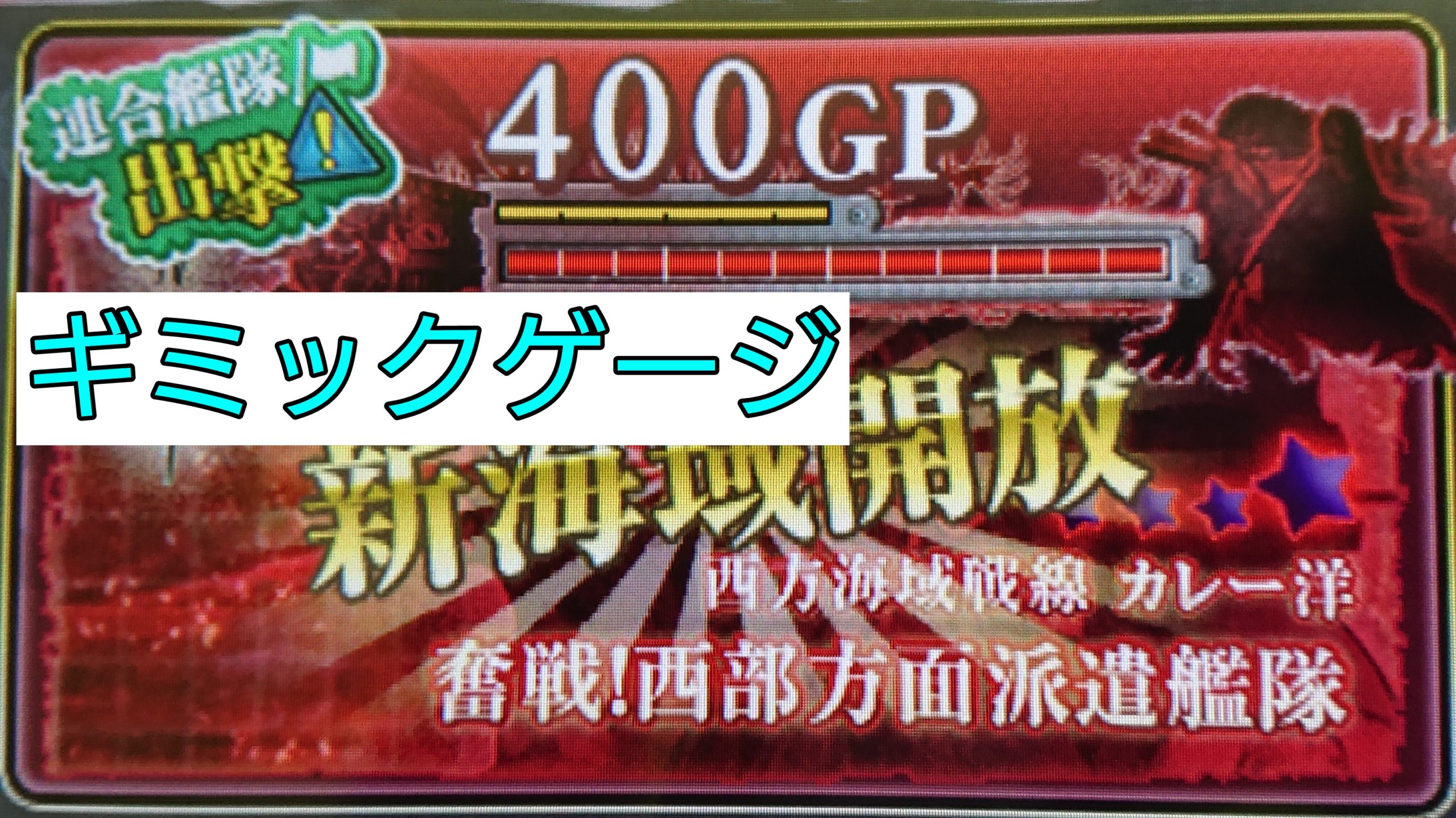 【AC】E4-1 奮戦!西部方面派遣艦隊(甲作戦)ギミックゲージ攻略