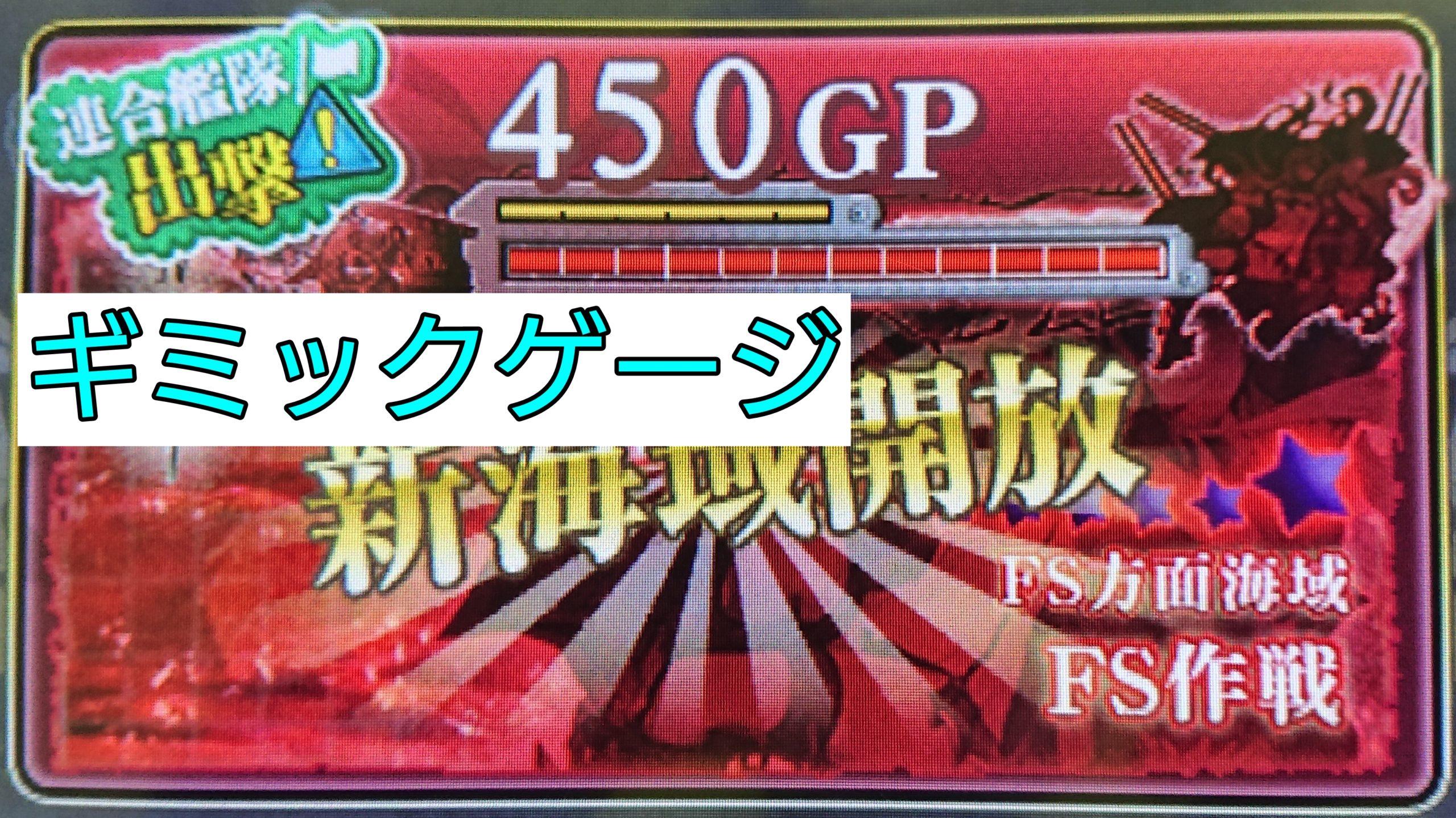 【AC】E6-1 FS作戦(甲作戦)ギミックゲージ攻略