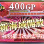 【AC】E2-2 激突!第二次南太平洋海戦(甲作戦)メインゲージ攻略