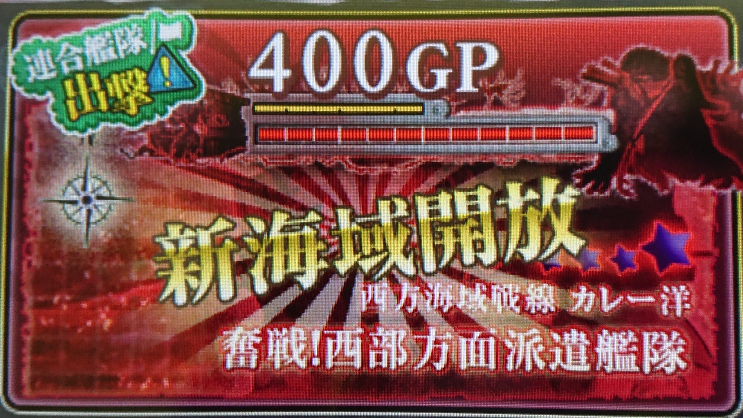 【AC】E4-2 奮戦!西部方面派遣艦隊(甲作戦)メインゲージ攻略