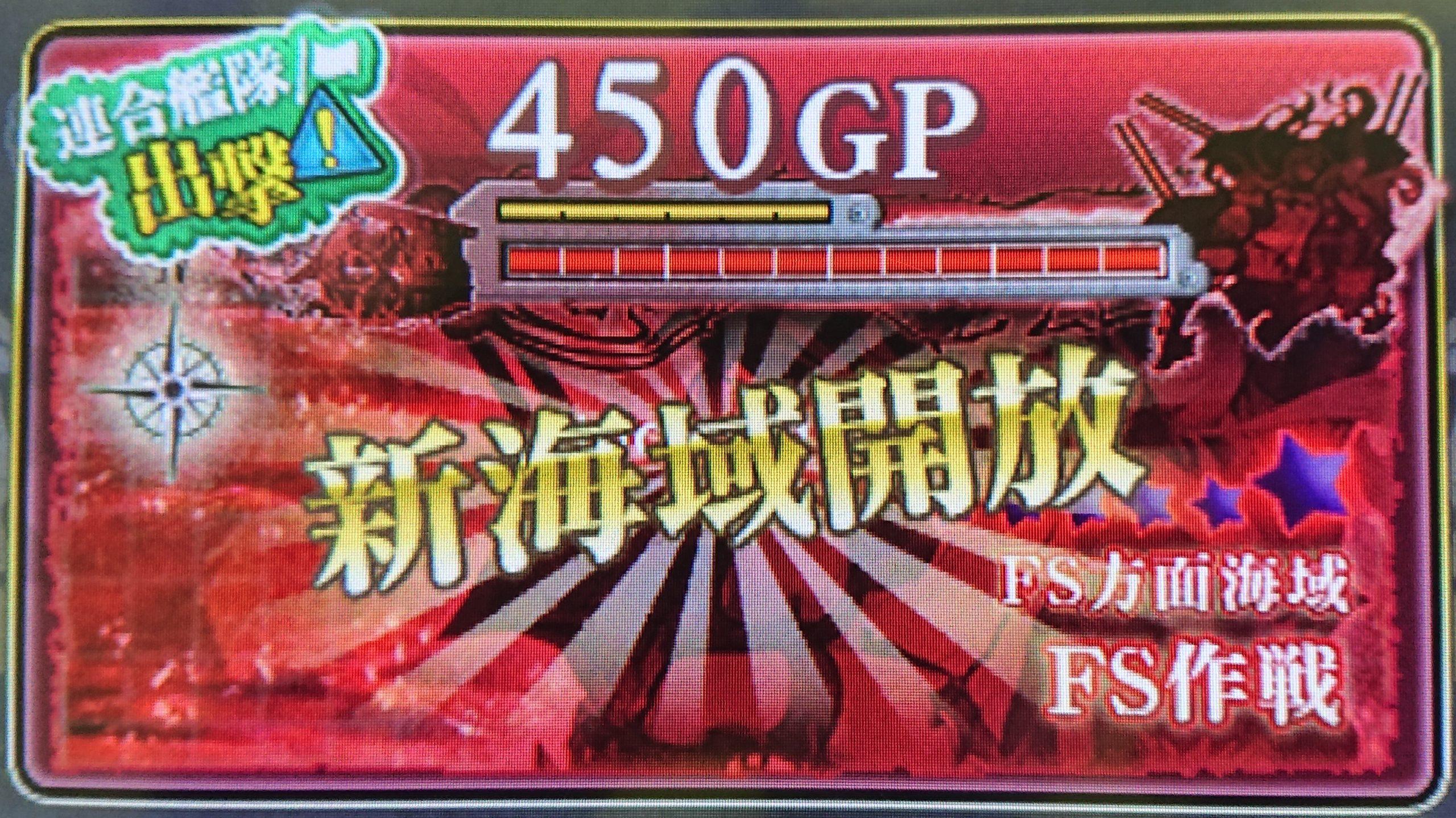 【AC】E6-2 FS作戦(甲作戦)メインゲージ攻略