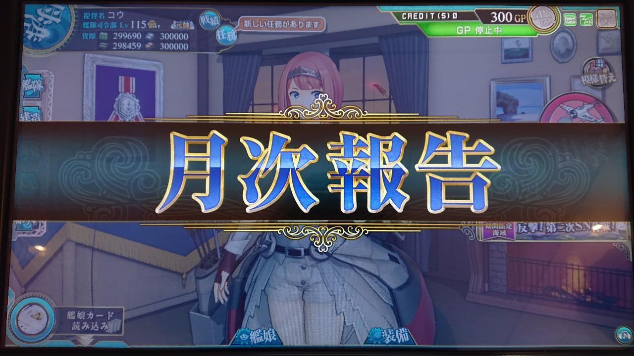 【AC】十月作戦お疲れ様でした!!