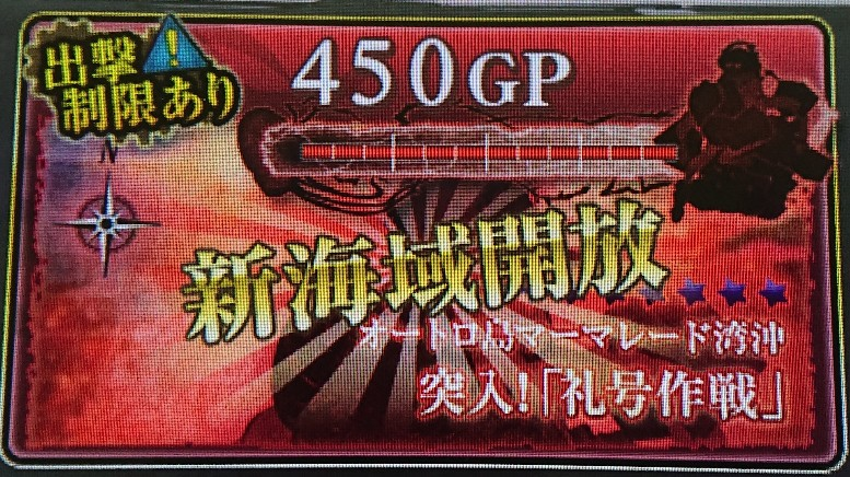 【AC】E2 突入!「礼号作戦」(甲作戦)攻略