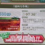 【AC】E3-1 「捷四号作戦」(甲作戦)輸送ゲージ攻略