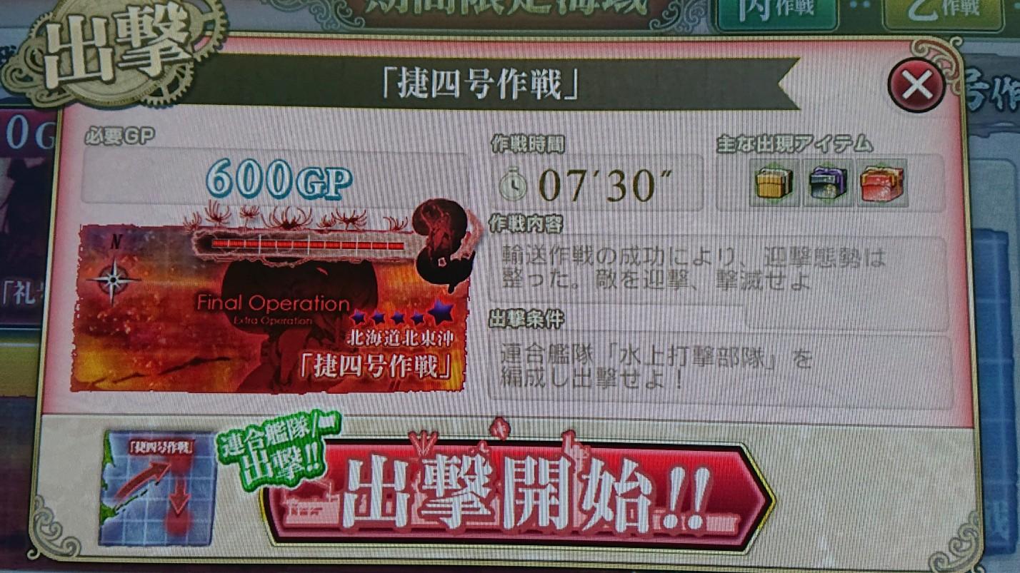 【AC】E3-2 「捷四号作戦」(甲作戦)戦力ゲージ攻略