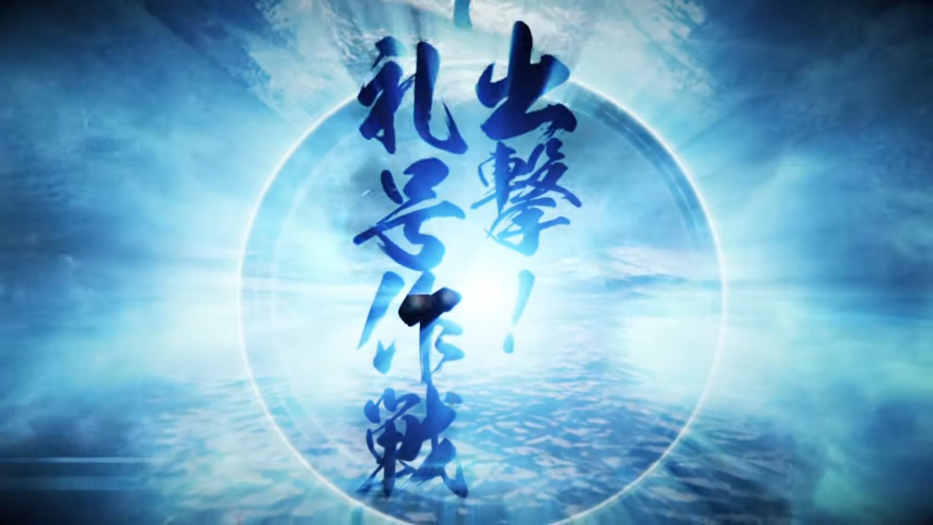 第九回イベント「出撃!礼号作戦」情報