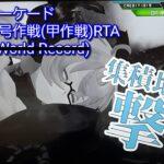 【AC】出撃!礼号作戦(甲作戦)RTA解説