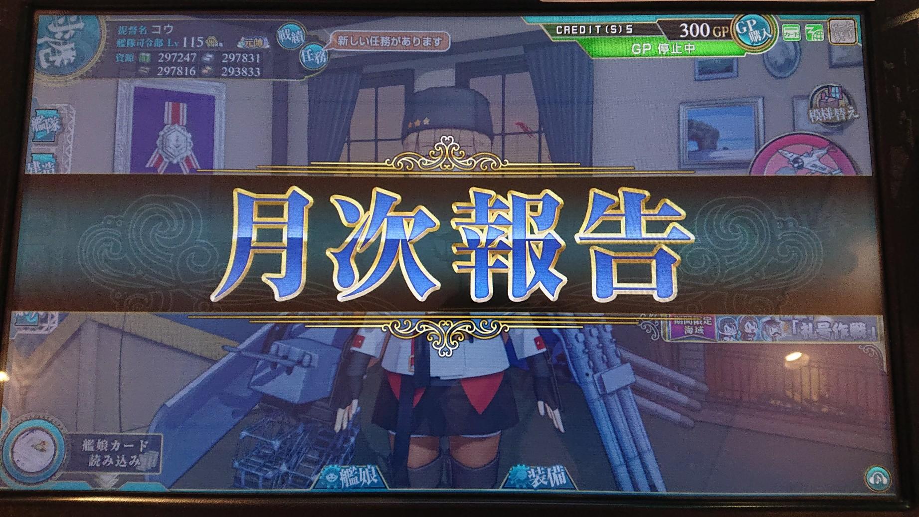 【AC】十二月作戦お疲れ様でした!!