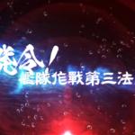 【AC】艦隊作戦第三法の詳細が判明!!