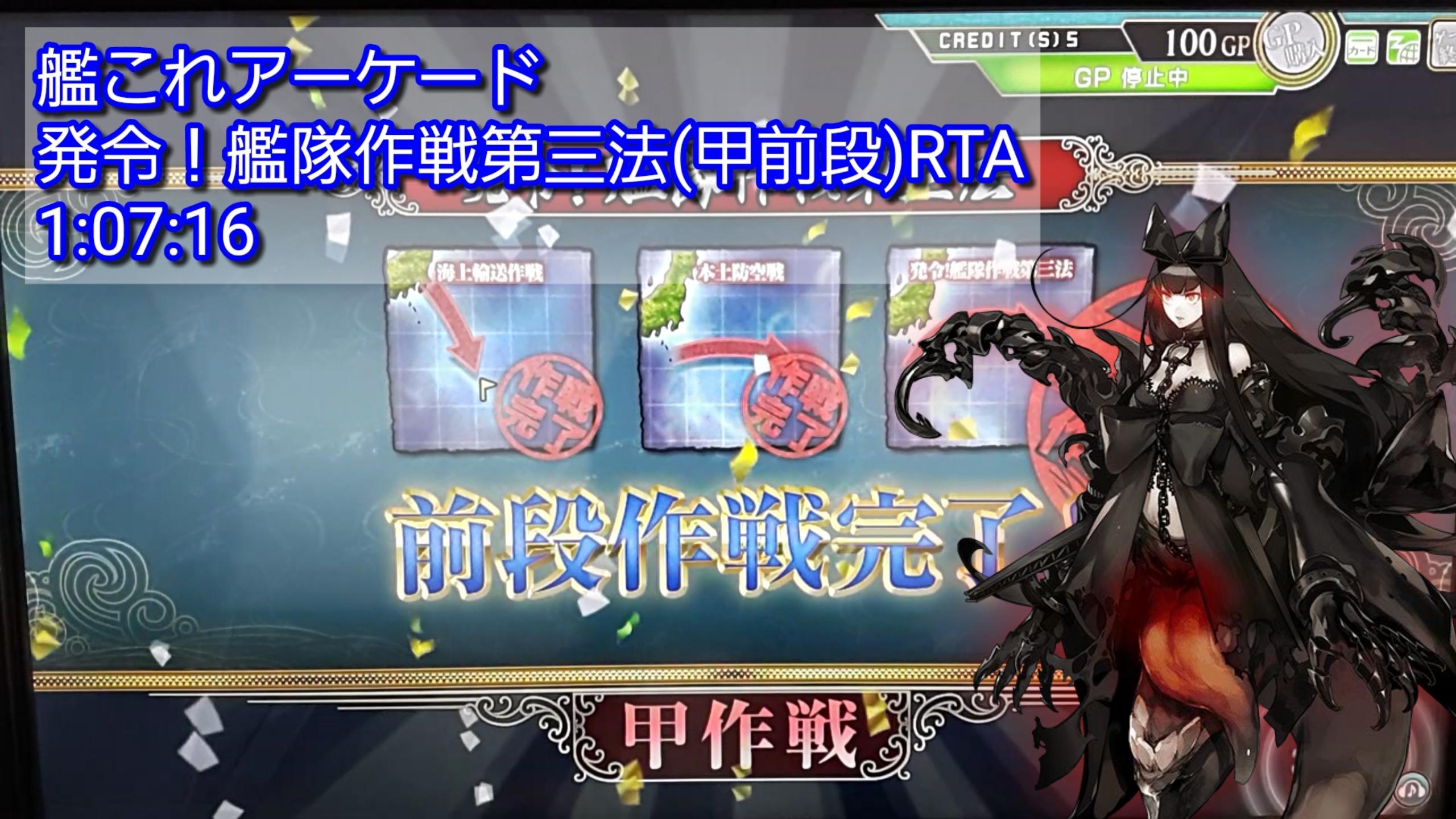 【AC】発令!艦隊作戦第三法(甲作戦)前段作戦 周回編成&RTA解説