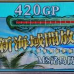 【AC】MS諸島防衛戦(6-2)攻略