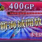 【AC】E2 本土防空戦(甲作戦)攻略