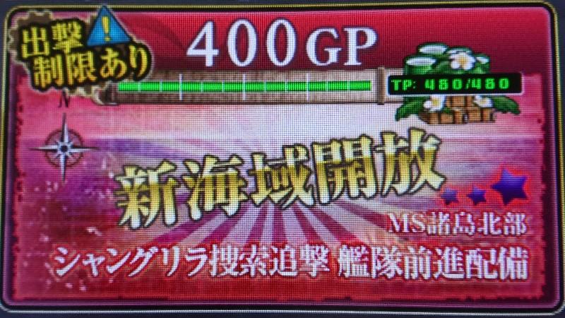 【AC】E4-1 シャングリラ捜索追撃 艦隊前進配備(甲作戦)輸送ゲージ攻略
