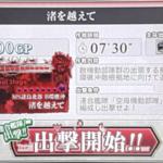 【AC】E7 渚を越えて(甲作戦)攻略