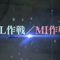【AC】10/23からMI作戦スタート!! -他装備に関するお話-